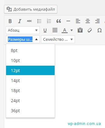 WordPress размер шрифта по умолчанию в пунктах pt