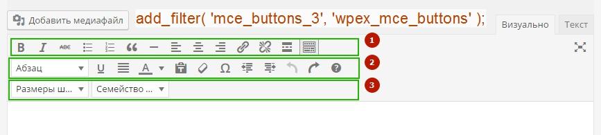 add_filter mce_buttons_3 перемещение элементов между панелями TinyMCE