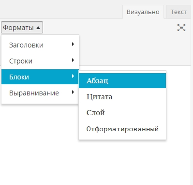 меню форматы в редакторе pw