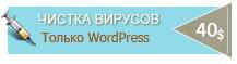 Удалить вирусы с сайта на WordPress