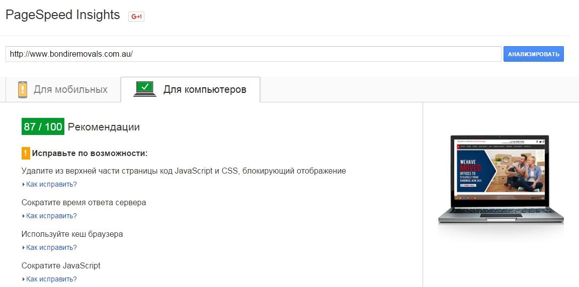 WordPress ускорение загрузки сайта - пример после оптимизации скорости