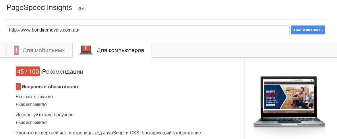 WordPress ускорение загрузки сайта - плохая скорость