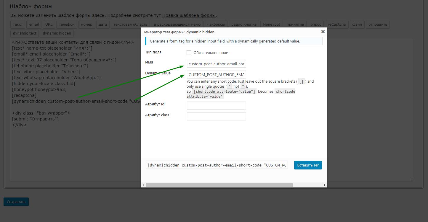 Добавляем динамический email в contact form 7