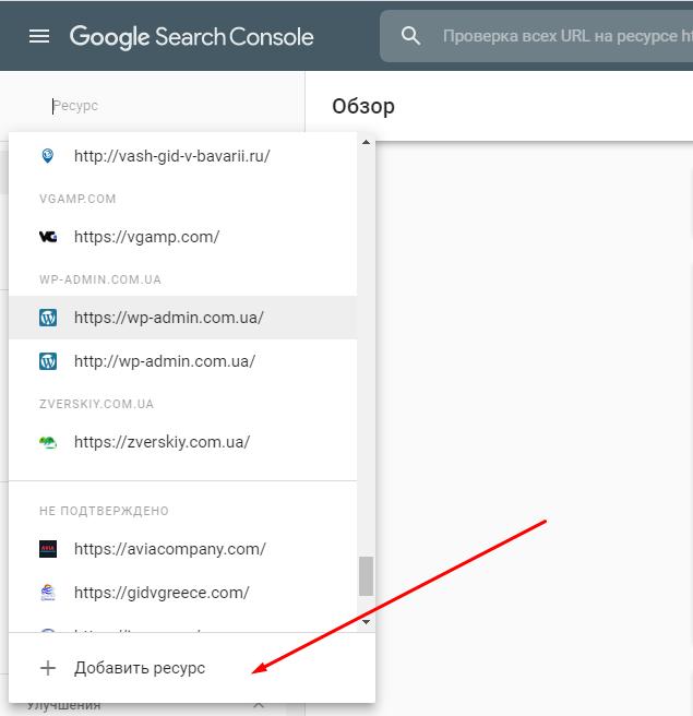 Добавить новый сайт в google search console