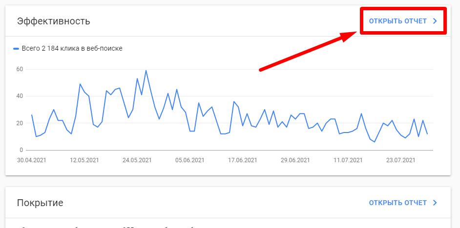 Google Search Console открыть полный отчет
