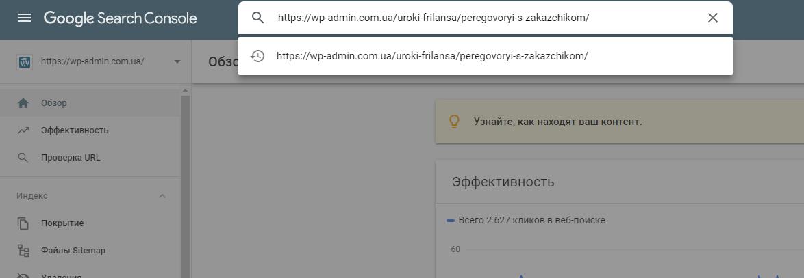 google search console отправить ссылку на переобход