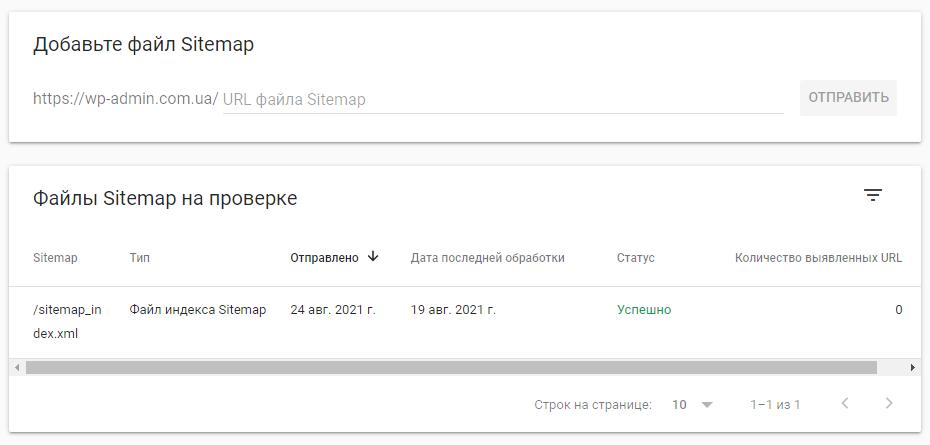 google search console sitemap xml