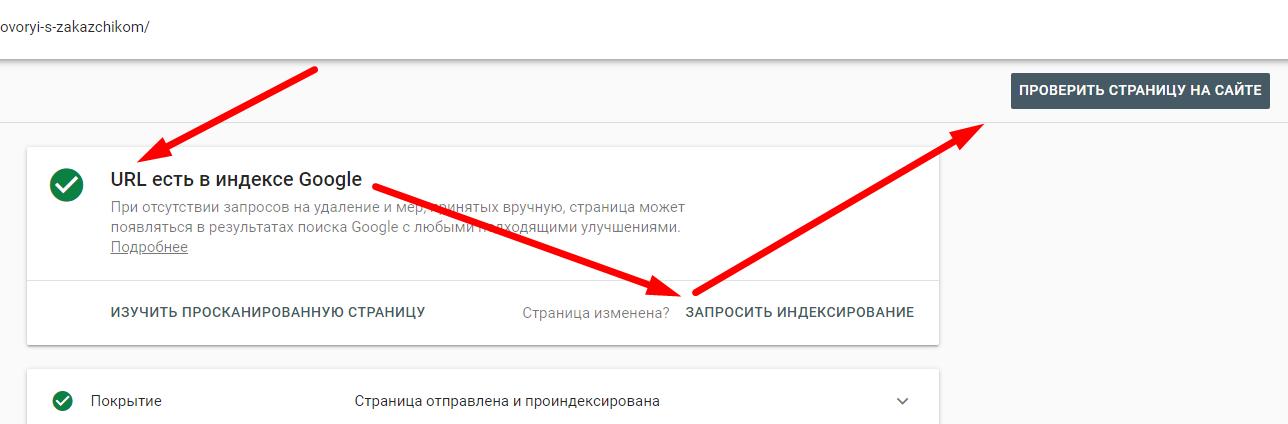 Google search console запросить индексирование страницы