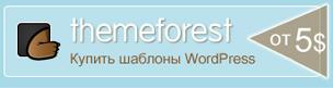 Купить шаблоны WordPress - themeforest