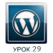 wordpress lessons 29 шаблон портфолио