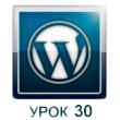 wordpress lessons 30 - создание шорткодов