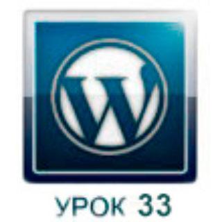 Разработка плагинов wordpress - урок 33